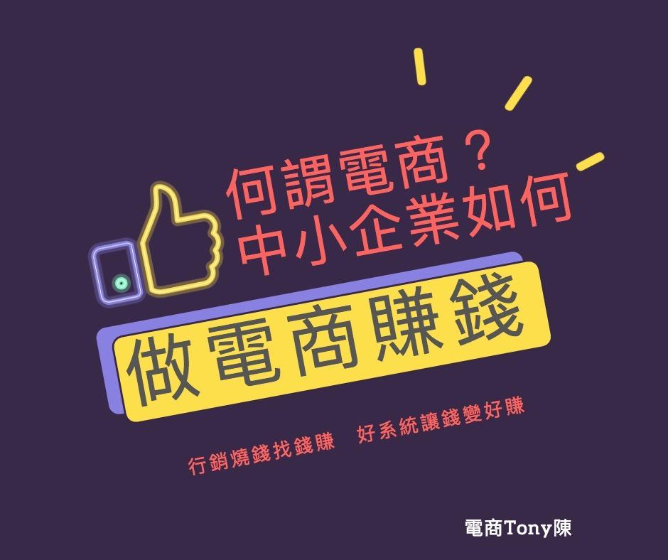 電商Tony陳什麼是電商