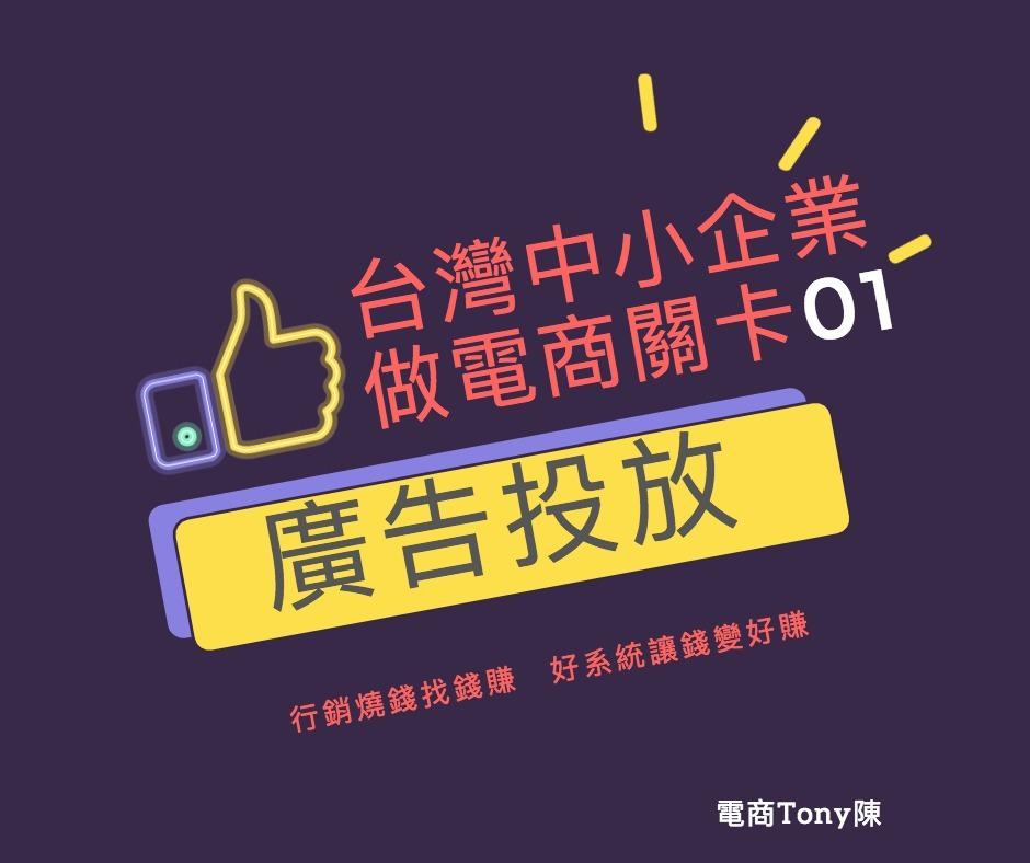 中小企業台灣電商廣告投放