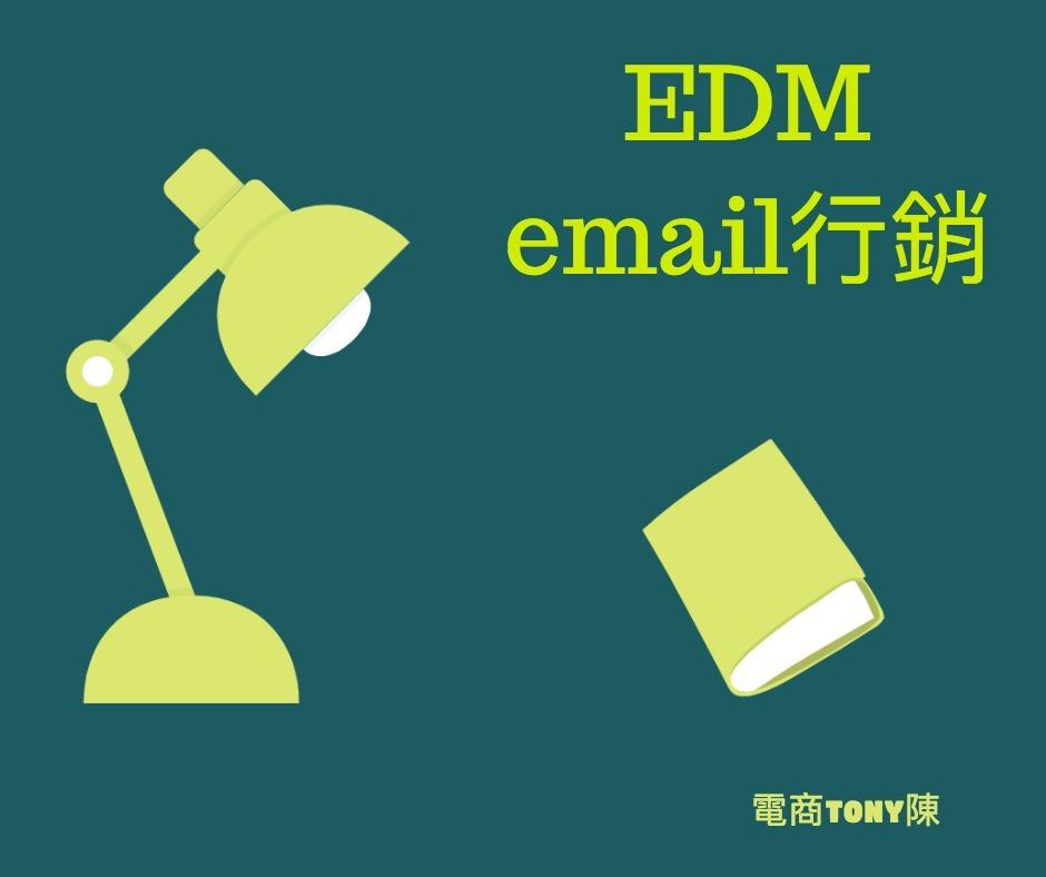 台灣電商EDM行銷