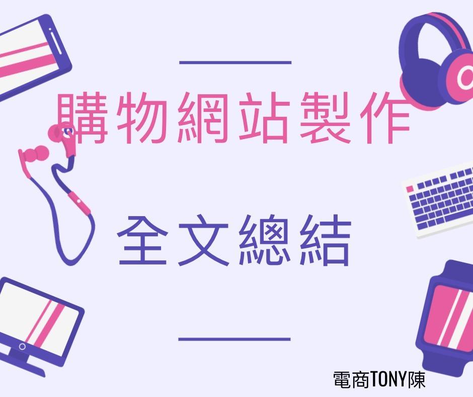 電商Tony陳網頁設計全文總結