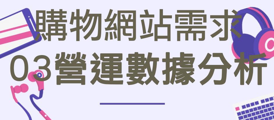 電商Tony陳購物網站營運數據分析