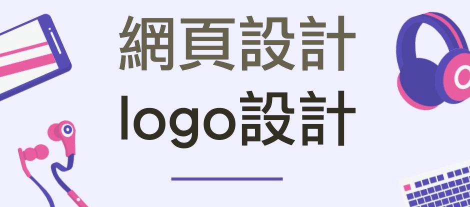 電商Tony陳網頁設計logo設計費用
