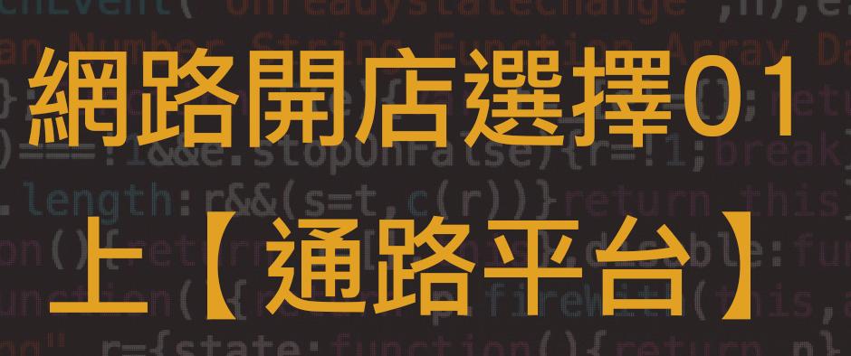 電商Tony陳網路開店推薦開店平台通路平台