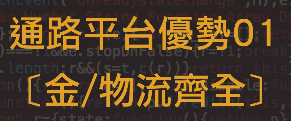 電商Tony陳開店平台通路平台金流物流