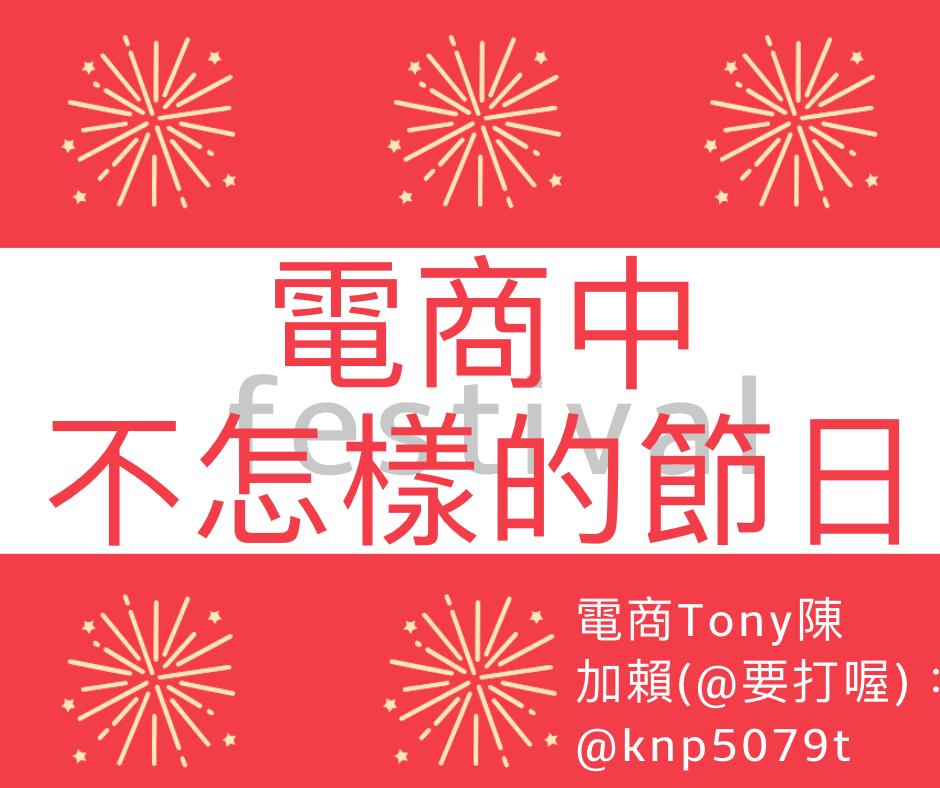 電商Tony陳電商節日行銷整理節日效果差的