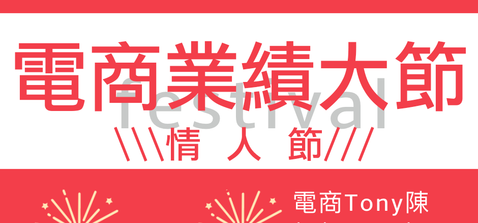 電商Tony陳電商節日行銷整理情人節電商