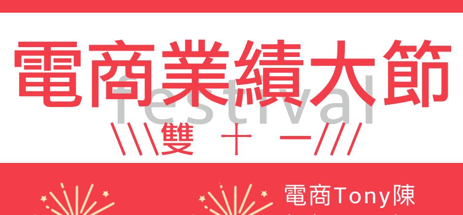 電商Tony陳電商節日行銷整理雙十一電商