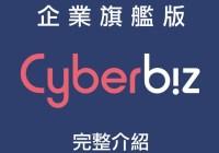 Cyberbiz企業旗艦版完整介紹與常見問題