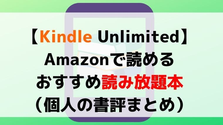 Kindle Unlimitedの読み放題本のブログ