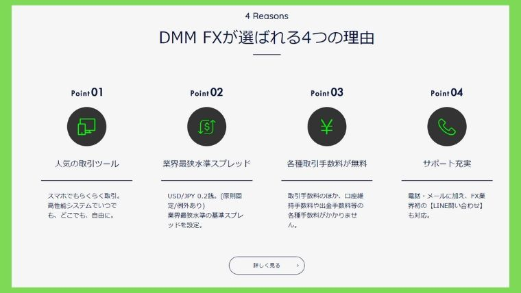 dmmFXのメリット4点