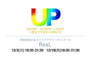 UP (実践型就活イベント)