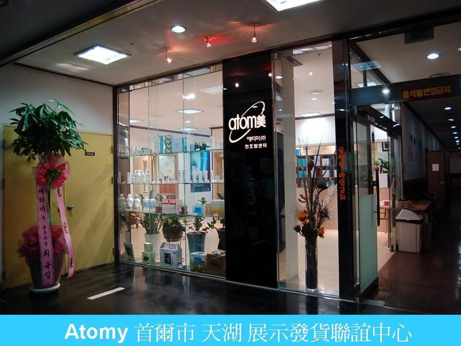 韓國Atomy艾多美公司 - Atomy艾多美編織您的事業版圖