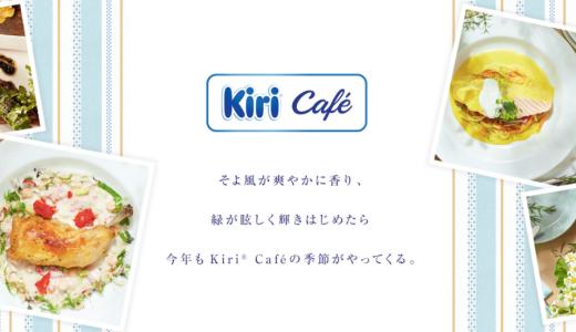 キリカフェ(Kiri cafe)@名古屋はいつからいつまで?限定メニューや値段も
