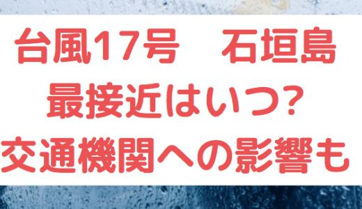 [台風17号]石垣島への最接近はいつ?交通機関の影響も調査