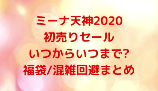 ミーナ天神2020初売りセール|いつからいつまで?福袋/混雑回避まとめ