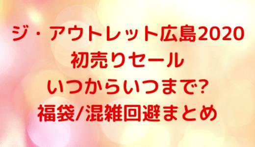 ジアウトレット広島2020初売りセール いつからいつまで?福袋/混雑回避まとめ