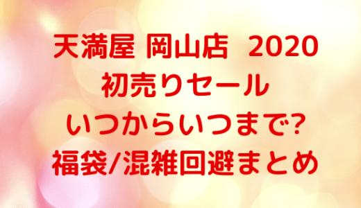 天満屋岡山店2020初売りセール|いつからいつまで?福袋/混雑回避まとめ