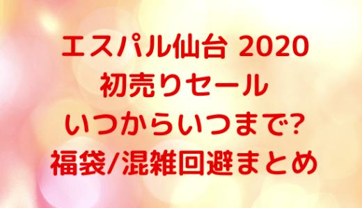 エスパル仙台2020初売りセール|いつからいつまで?福袋/混雑回避まとめ