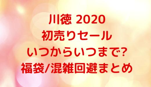 川徳2020初売りセール|いつからいつまで?福袋/混雑回避まとめ