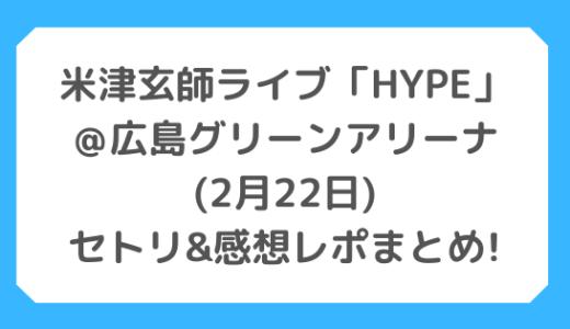 米津玄師ライブ@広島グリーンアリーナ(2月22日)セトリ&感想レポまとめ!