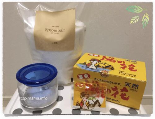 エプソムソルト アトピー 入浴剤 湯の花
