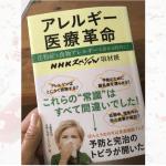 アレルギー医療革命 NHKスペシャル