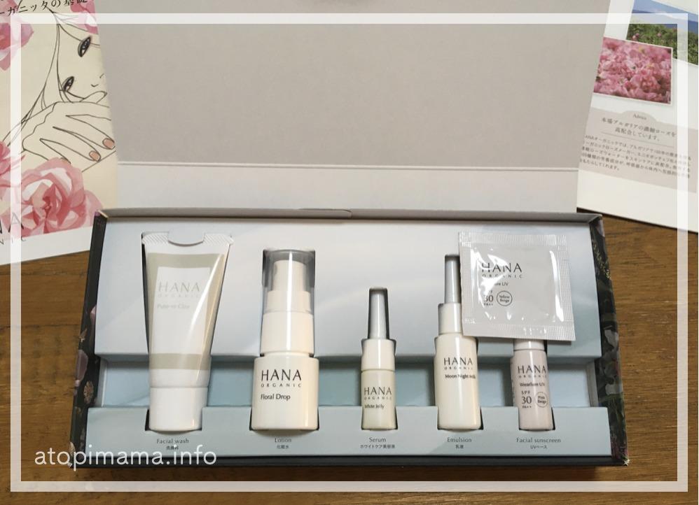 HANAオーガニック,化粧水トライアルセット,敏感肌,アトピー