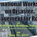 PIARC gathers international experts on Disaster Management in Japan