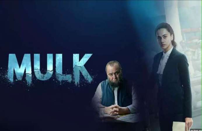 Mulk Movie Poster (Independence Day Special)