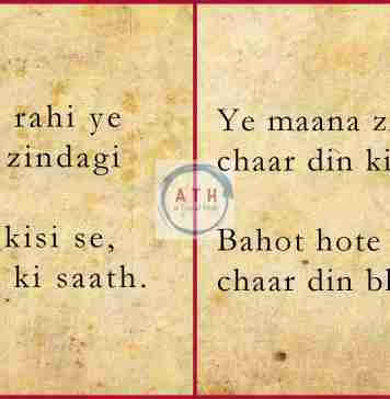 These Amazing Shayari Will Remind You Of Love, Heart Breaks, Crush And Life.