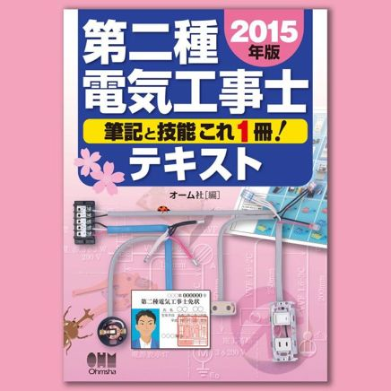 2015年版第二種電気工事士テキスト