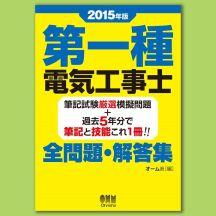 2015年版第一種電気工事士全問題・解答集