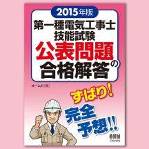 2015年版第一種電気工事士技能試験公表問題の合格解答