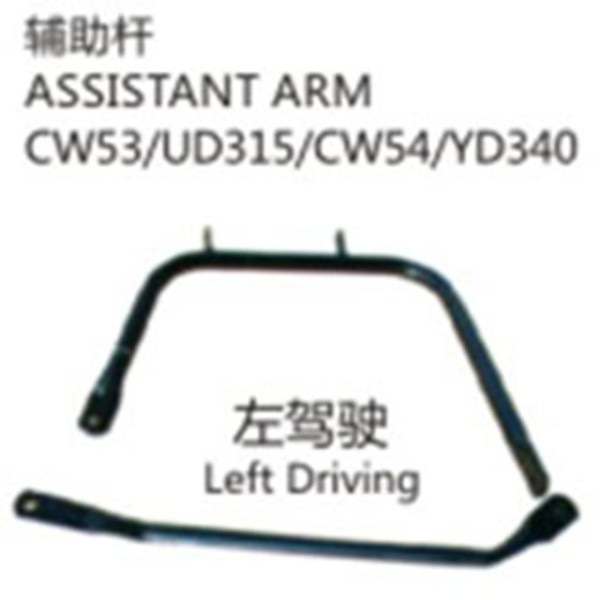 Assistant Arm For NISSAN CW520 CK520 CK450 CW530 CD450 CW530 CK530 LHD
