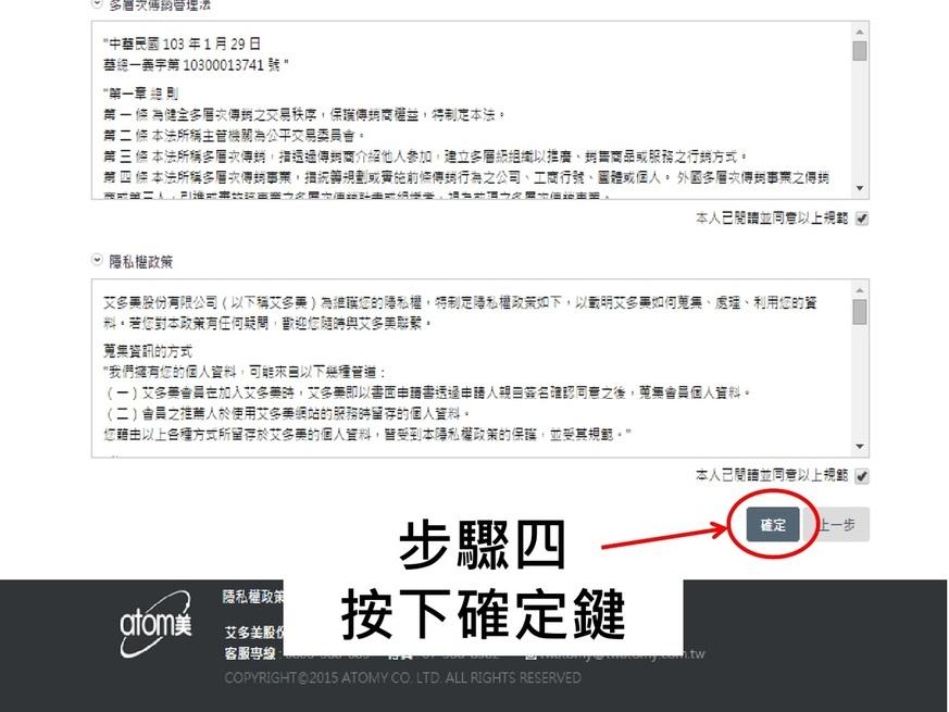 臺灣會員註冊步驟說明