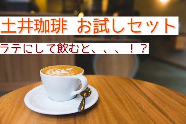 土居珈琲のお試しセットでカフェラテはおいしくできるのか?【検証】