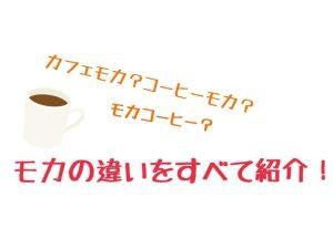 コーヒー、モカの違いを紹介!のサムネイル