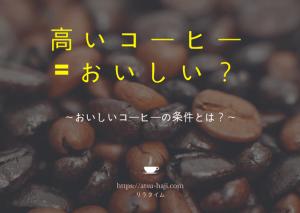 コーヒーって高いほうがいいの?のサムネイル