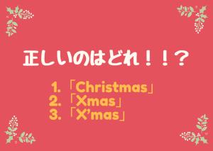 クリスマスはxmas?christmasとの違いは?のサムネイル