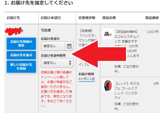 ネスレバリスタが無料で自宅に届く定期便の申し込み方法②