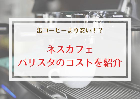 ネスカフェバリスタの価格・コストは?缶コーヒーやドリップより安い?