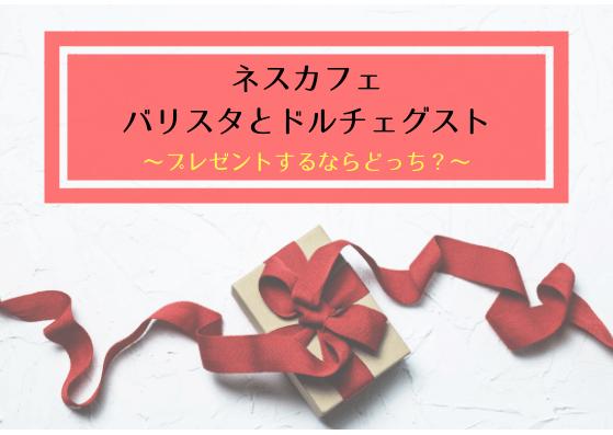 バリスタとドルチェグスト、プレゼントなら絶対〇〇!【ネスカフェ】