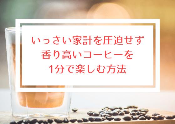 家計をいっさい圧迫せずに香り高いコーヒーを1分で飲める方法!
