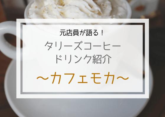 タリーズドリンク紹介!カフェモカのカスタマイズや飲み方のおすすめを元店員が語る!