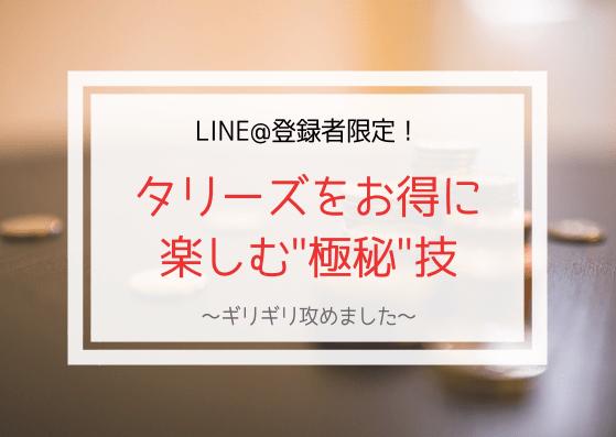"""保護中: LINE@登録者限定!タリーズをお得に楽しむ""""極秘""""技"""