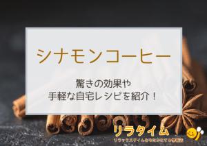 シナモンコーヒーの効果や飲み方・レシピを元カフェ店員が紹介!