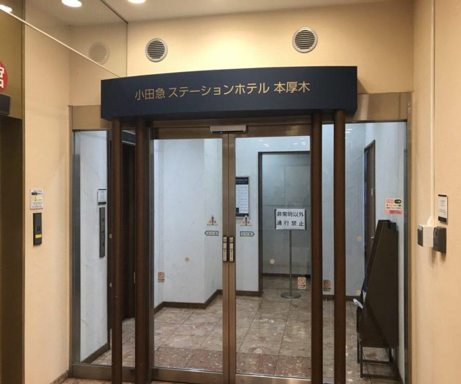 小田急ステーションホテル本厚木