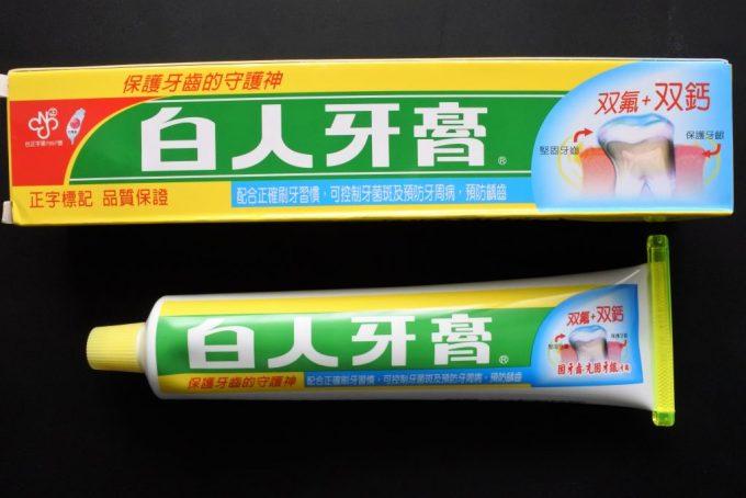 白人歯磨き粉