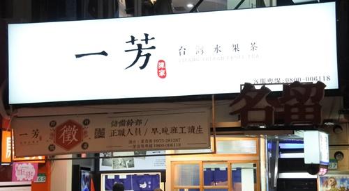 一芳水果茶 台北士林店