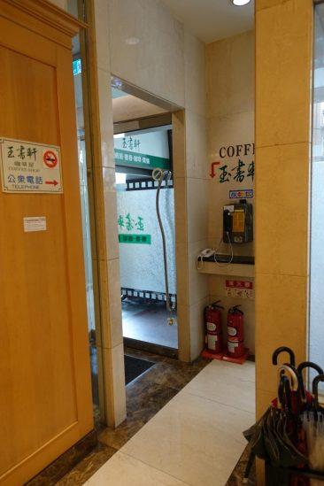 東呉大飯店(Dong Wu Hotel) レストラン入り口